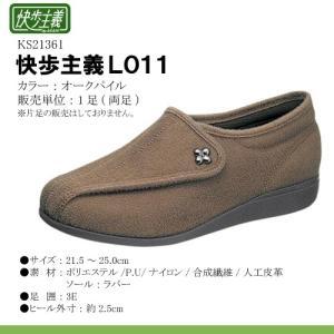 アサヒコーポレーション 快歩主義 L011 オークパイル 両足 (サイズ:21.5 〜 25.0 cm) 国産 女性用 婦人用 レディース|himawari-kaigo