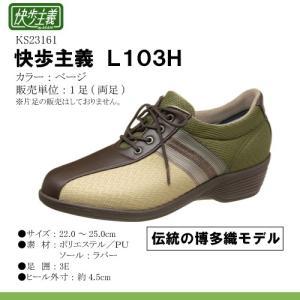 アサヒコーポレーション 快歩主義 L103H ベージ 両足 (サイズ:22.0 〜 25.0 cm) 博多織モデル 国産 女性用 婦人用 レディース|himawari-kaigo
