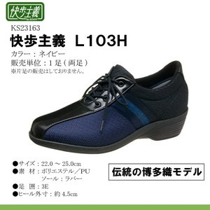 アサヒコーポレーション 快歩主義 L103H ネイビー 両足 (サイズ:22.0 〜 25.0 cm) 博多織モデル 国産 女性用 婦人用 レディース|himawari-kaigo