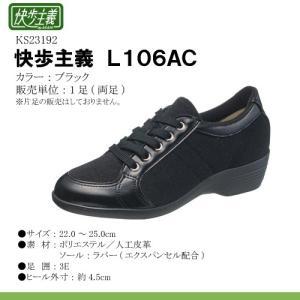 アサヒコーポレーション 快歩主義 L106AC ブラック 両足 (サイズ:22.0 〜 25.0 cm) 国産 女性用 婦人用 レディース|himawari-kaigo