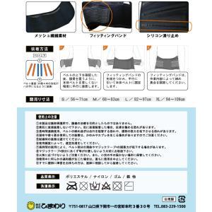 腰痛ベルト 腰痛対策サポーター ささえ腰ガード 安心の返品保証 カラー:ブラック ひまわり 腰痛ベルト 予防 サポーター 腰用ベルト 腰ベルト 男女兼用|himawari-kaigo|05
