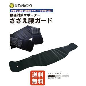 腰痛ベルト 腰痛対策サポーター ささえ腰ガード 安心の返品保証 カラー:ブラック ひまわり 腰痛ベルト 予防 サポーター 腰用ベルト 腰ベルト 男女兼用|himawari-kaigo|07
