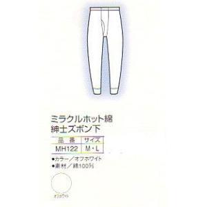 コベス ミラクルホット綿(秋冬用) 紳士ズボン下 (サイズ:M/L) (肌着/下着) A05139|himawari-kaigo