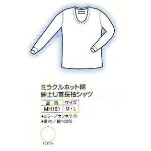 コベス ミラクルホット綿(秋冬用) 紳士U首長袖シャツ (サイズ:M/L) (肌着/下着)|himawari-kaigo