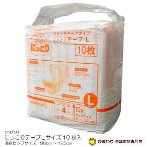 ひまわり にっこりテープ Lサイズ マジックテープタイプ (10枚入) 介護用オムツ (おしっこ約4回分)|himawari-kaigo