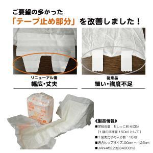 ひまわり にっこりテープ Lサイズ マジックテープタイプ (10枚入) 介護用オムツ (おしっこ約4回分)|himawari-kaigo|02