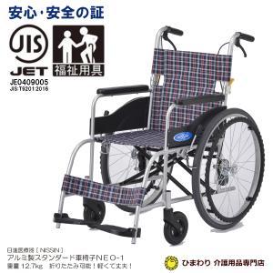 車椅子 車いす 車イス 日進医療器 NEO-1  自走用 ノーパンク仕様 折りたたみ 折り畳み 福祉用具JIS|himawari-kaigo