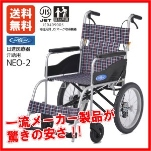在庫有ります!代引きOK☆送料無料 日進医療器 NEO-2 ノーパンク仕様 介助用 福祉用具JIS 車椅子 車いす 車イス|himawari-kaigo