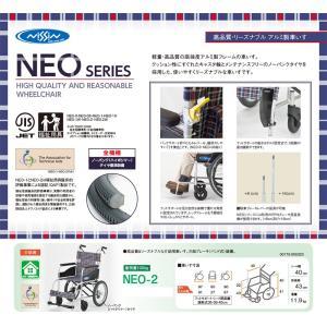 送料無料 日進医療器 NEO-2 ノーパンク仕様 介助用 福祉用具JIS 車椅子 車いす 車イス※代引き不可 himawari-kaigo 02