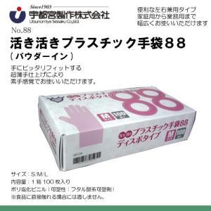パウダーイン 宇都宮製作 活き活きプラスチック手袋 No.88 (1箱:100枚入り)|himawari-kaigo
