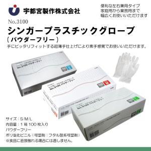 パウダーフリー 宇都宮製作 シンガー プラスチックグローブ No.3100 (1箱:100枚入り)|himawari-kaigo