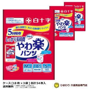 紙おむつ 大人用 白十字 やわ楽パンツしっかり長時間 市販用 M〜L ケース(18枚入×3袋) 紙 パンツ オムツ 介護用品 (おしっこ約5回分)|himawari-kaigo
