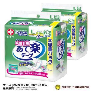 紙おむつ 大人用 白十字 応援介護 あて楽テープ Lサイズ 男女共用 市販用大容量パック ケース(26枚入×2袋) 紙 テープ オムツ 介護用品 G00673|himawari-kaigo