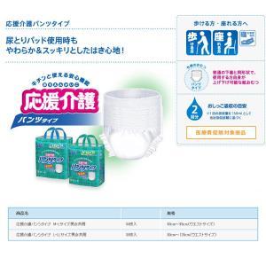白十字 応援介護 パンツタイプ M-Lサイズ ケース(34枚入×3袋) 大人用おむつ パンツ型 (おしっこ約2回分)|himawari-kaigo|02
