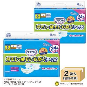 ケース販売 大王製紙 アテント 消臭効果付きテープ式 背モレ・横モレも防ぐ Lサイズ 1ケース(26枚入×2袋) テープタイプ G00957|himawari-kaigo