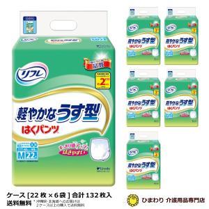 ケース購入が超お得 リフレ はくパンツ 軽やかなうす型 Mサイズ ケース(22枚入×6袋) 大人用おむつ パンツ型 (おしっこ約2回分)|himawari-kaigo