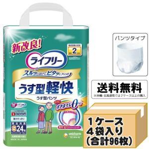 紙おむつ 大人用 ライフリーうす型軽快パンツ Sサイズ ケース(24枚入×4袋) 紙 パンツ オムツ 介護用品 G08923|himawari-kaigo