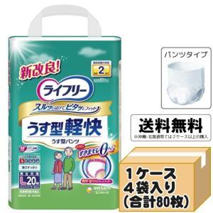 紙おむつ 大人用  ライフリー うす型軽快パンツ Lサイズ ケース(20枚入×4袋)紙 パンツ オムツ 介護用品 G08925|himawari-kaigo