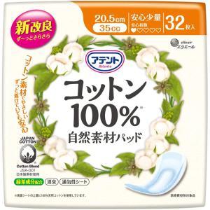 軽失禁 パッド コットン100% 自然素材パッド 安心少量 35cc エリエール 大王製紙 G01864|himawari-kaigo