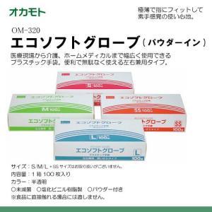 パウダーイン オカモト エコソフトグローブ (1箱:100枚入り) サイズS/M/L|himawari-kaigo