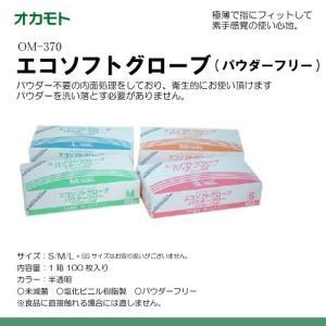 パウダーフリー オカモト エコソフトグローブ (1箱:100枚入り) サイズS/M/L|himawari-kaigo