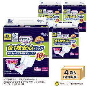 紙おむつ 大人用 アテント 夜1枚安心パッド 特に多い方でも朝までぐっすり 10回吸収 ケース 18枚×4袋 G020100 大王製紙|himawari-kaigo