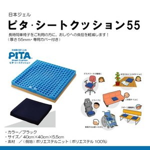 日本ジェル ピタ・シートクッション55(カバー付:通気タイプ) 車椅子用クッション 厚さ5.5cm pita