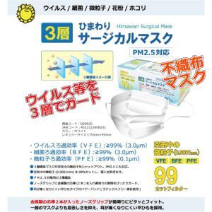 マスク サージカルマスク 50枚入×3箱セット ひまわり 送料無料 99%カットフィルター PM2.5対応 ウィルス 花粉 黄砂 ほこり ハウスダスト 微粒子 予防 防災|himawari-kaigo|02