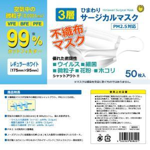 マスク サージカルマスク 50枚入×3箱セット ひまわり 送料無料 99%カットフィルター PM2.5対応 ウィルス 花粉 黄砂 ほこり ハウスダスト 微粒子 予防 防災|himawari-kaigo|03