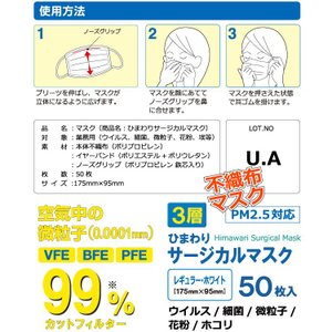 マスク サージカルマスク 50枚入×3箱セット ひまわり 送料無料 99%カットフィルター PM2.5対応 ウィルス 花粉 黄砂 ほこり ハウスダスト 微粒子 予防 防災|himawari-kaigo|04