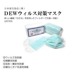 日本蚕毛染色(株) DEWウィルス対策マスク [1箱:50枚入]一般成人サイズ DEWウィルス対策マスク [1箱:50枚入]一般成人サイズ|himawari-kaigo