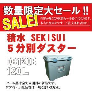 セキスイ SEKISUI 5分別ダスター DB120B (容量:120L) 幅73×奥行47×高さ59.5(cm)|himawari-kaigo