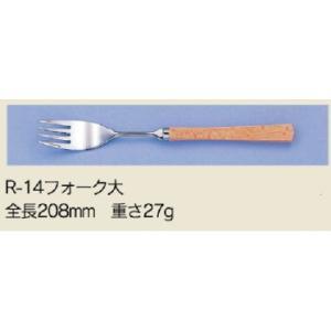 斉藤工業 フォーク(大) R-14 木製角型ハンドル 介護用食器 D08265|himawari-kaigo