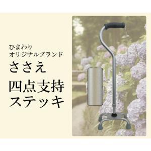 杖 ステッキ 軽量 ささえ 四点支持ステッキ 無地タイプ R08000 介護用品|himawari-kaigo