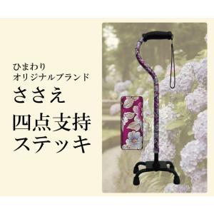 杖 ステッキ 軽量 ささえ 四点支持ステッキ 柄タイプ R08001 介護用品|himawari-kaigo