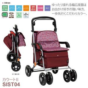 幸和製作所 カウート2《SIST04》 (杖立て付き) スタンダードタイプ シルバーカー|himawari-kaigo