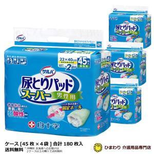 紙おむつ 大人用 白十字 サルバ 尿とりパッドスーパー 男性用 ケース(45枚入×4袋) 尿とりパット (パッド) 大人用おむつ 介護用オムツ (おしっこ約2回分)|himawari-kaigo