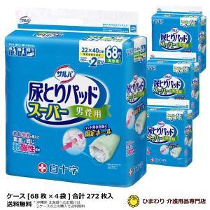 紙おむつ 大人用 白十字 サルバ 尿とりパッドスーパー 男性用 ケース(68枚入×4袋) 尿とりパット (パッド) 大人用おむつ 介護用オムツ (おしっこ約2回分)|himawari-kaigo