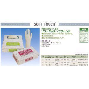 オカモト ソフトタッチ・プラハンド(1箱:100枚入り) サイズS/M/L 介護用品 プラスチック手袋 プラスチックグローブ|himawari-kaigo