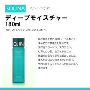 SQUINA(スクウィナ) ディープモイスチャー 180ml [D00023] 《 マルハニチロ 化粧品 スキンケア 》|himawari-kaigo