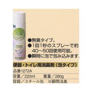 オカモト 便器・トイレ用消臭剤(泡タイプ) (1272A) F02834|himawari-kaigo