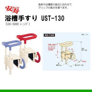 安寿 高さ調節付浴槽手すり UST-130(浴槽厚4.5〜13cm)【J02048】|himawari-kaigo