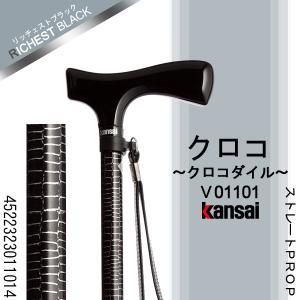 クロコ(クロコダイル) 〜Kansai Prop〜 (ストレートPROP) 杖 ステッキ 介護用品|himawari-kaigo