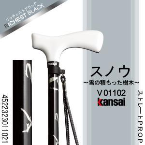 スノウ(雪の積もった樹木) 〜Kansai Prop〜 (ストレートPROP) 杖 ステッキ 介護用品|himawari-kaigo