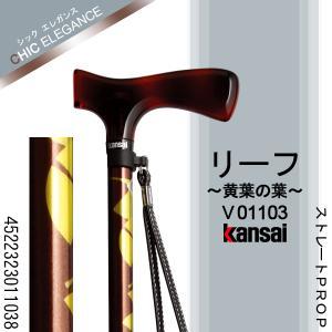 リーフ(黄葉の葉) 〜Kansai Prop〜 (ストレートPROP) 杖 ステッキ 介護用品|himawari-kaigo
