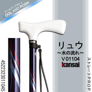 リュウ(水の流れ) 〜Kansai Prop〜 (ストレートPROP) 杖 ステッキ 介護用品|himawari-kaigo