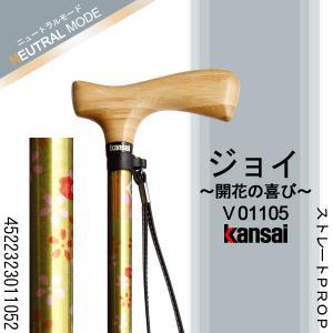 ジョイ(開花の喜び) 〜Kansai Prop〜 (ストレートPROP) 杖 ステッキ 介護用品|himawari-kaigo