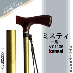 ミスティ(霞) 〜Kansai Prop〜 (ストレートPROP) 杖 ステッキ 介護用品|himawari-kaigo