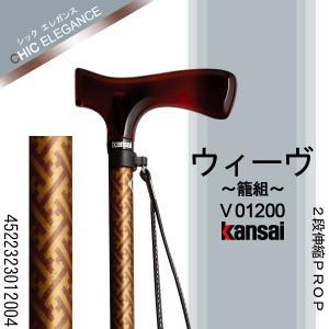 ウィーヴ(籠組) 〜Kansai Prop〜 (2段伸縮PROP) 杖 ステッキ 介護用品|himawari-kaigo