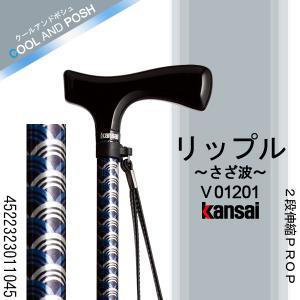 リップル(さざ波) 〜Kansai Prop〜 (2段伸縮PROP) 杖 ステッキ 介護用品|himawari-kaigo